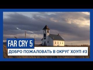 Far Cry 5 - Добро пожаловать в Округ Хоуп #3