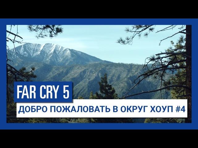 Far Cry 5 - Добро пожаловать в Округ Хоуп 4