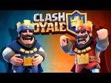 Clash Royale КОРОЛЕВСКИЕ БИТВЫ ! Clash of Clans Игра как МУЛЬТИК от МультиPlay