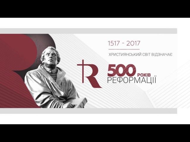 Пам'ятна монета 500-річчя Реформації
