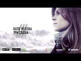 Катя Чехова - Три слова (AUDIO)