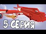 MINICRAFT - СЕРИАЛ (ВЫЖИТЬ ПОСЛЕ КРУШЕНИЯ САМОЛЕТА) - 5 СЕРИЯ - ОСТРОВ - КУЧУ ЗОМБИ - ИНФ ...