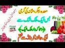Timing Badhane ka Nuskha |jigar ki garmi|meda ki garmi|masana ki garmi ka ilaj in urdu/hindi