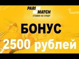 париматч бонус 2500