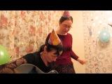 30.11.2016 День Рождения Вовы / Ты для меня / Ната и Валя / Кукрыниксы