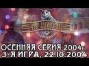 Что Где Когда Осенняя серия 2004г., 3-я игра от 22.10.2004 интеллектуальная игра