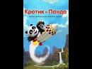Кротик и Панда Большой арбуз