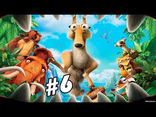 Прохождение игры Ледниковый период 3 Эра динозавров 6 Спасаем друзей