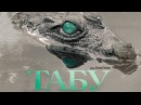 Табу / Tabu (2012) Захватывающая драма