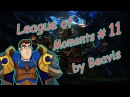 League of moments 11 Best ROFL in LoL RU This is DEMACIA