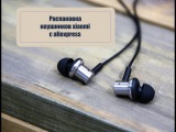Распаковка наушников xiaomi с aliexpress за 4$! Unboxing xiaomi earphones from aliexpress for 4$