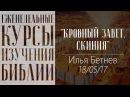Илья Бетнев Завет в крови Христа 3 часть Кровный Завет Скиния