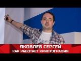 Сергей Яковлев (ФТИ) ОЧЕНЬ СЛОЖНО1 Как работает криптография