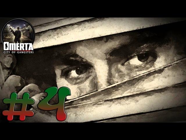 Omerta City of Gangsters Омѐрта город гангстеров Её величество запись стрима №4