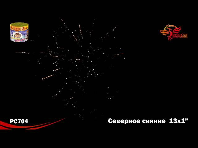 Фейерверк РС704 Северное сияние(1,0х 13)