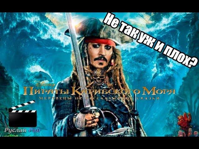 Пираты Карибского моря 5: Мертвецы не рассказывают сказки [Райский КиноБлог]