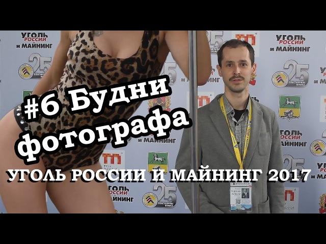 6 УГОЛЬ РОССИИ И МАЙНИНГ 2017 Международная специализированная выставка горных р ...