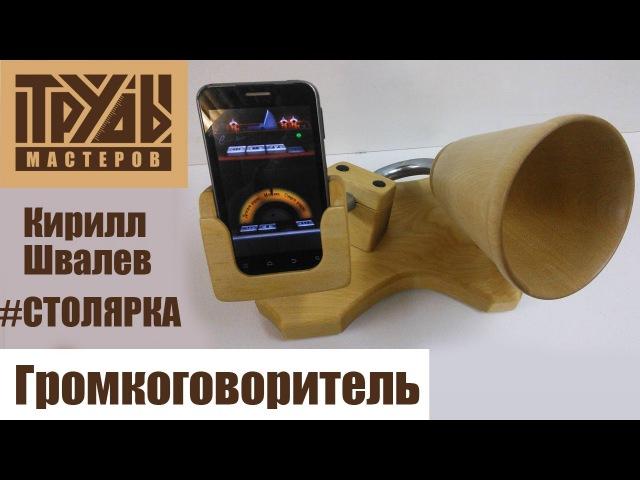Усилитель для смартфона | Phone Speaker | Труды Мастеров