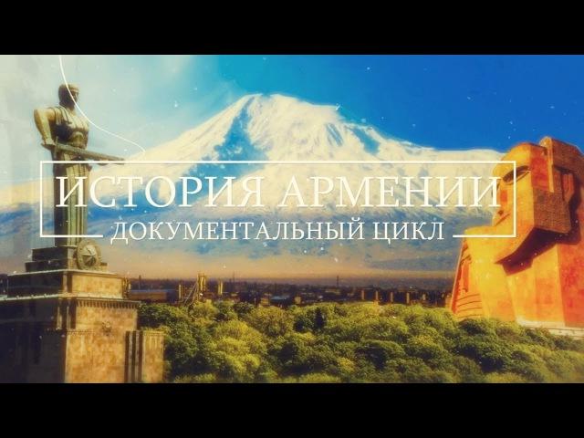 ИСТОРИЯ АРМЕНИИ Документальный сериал. Часть 1