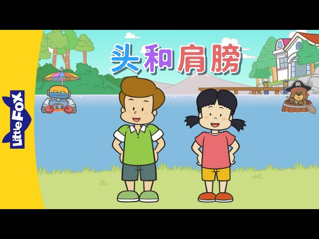 Head and Shoulders (头和肩膀) | Sing-Alongs | Chinese | By Little Fox