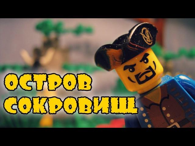 LEGO Самоделка - Остров Сокровищ
