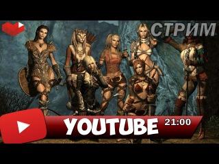 🔴 СТРИМ НА ВЕСЬ СКАЙРИМ - стрим по игре TES V Skyrim (PS4) 🔴