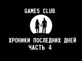 АВАРИЯ ПОЕЗДА ● Прохождение игры Хроники последних дней PS4 часть 4
