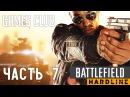 СТАРЫЕ ВРАГИ - НОВЫЕ ДРУЗЬЯ ● Прохождение игры Battlefield Hardline (Xbox One) часть 7