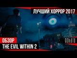 The Evil Whithin 2 - Лучший хоррор 2017
