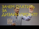 Зачем платить за дизайн проект Студия LESH