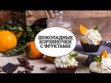 Шоколадные корзиночки с фруктами [sweet & flour]