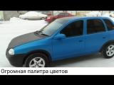 Opel Vita &amp Plasti Dip от Pldip24.ru
