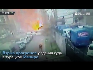 Взрыв в Измире