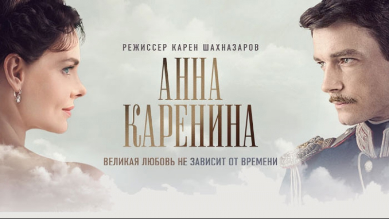 Анна Каренина (сериал) 2017 Трейлер