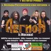 03/02 (вс) | «ЛЕГИОН» (г.Москва) | Клуб BIG BEN