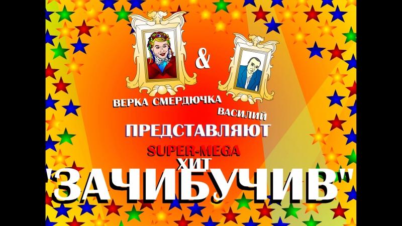 Верка Смердючка - ЧУ-ЧУ-ЗАЧИБУЧИВ