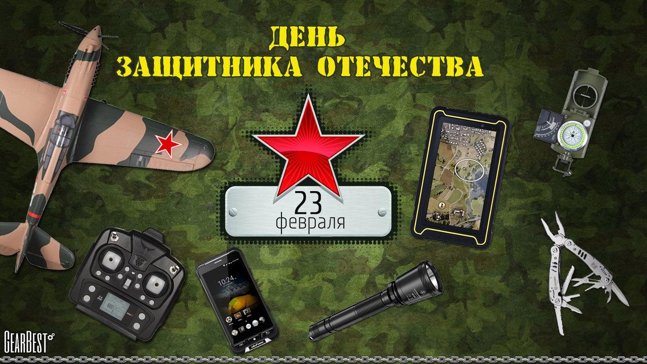 GearBest: Акция ко ДНЮ ЗАЩИТНИКА ОТЕЧЕСТВА!