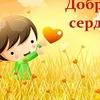"""Благотворительная группа """"Добрые Сердца"""""""