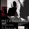3/12 – «МЕГАПОЛИС».  zerolines на Эрарта Сцене