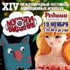 """Фестиваль Анимации """"МУЛЬТИВИДЕНИЕ"""""""