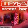 "dance-street бар ""ТРУБА"""