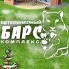 """Ветеринарный комплекс """"БАРС"""" г.Тверь"""