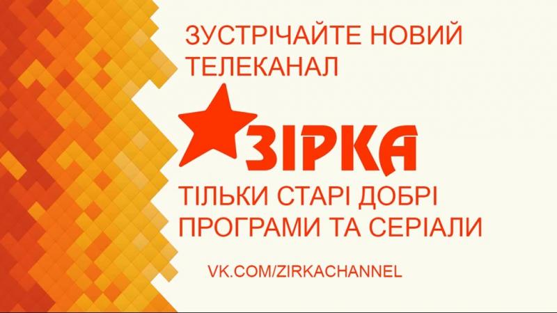 Реклама каналу ЗІРКА 03.06.2017-22.09.2017