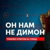 Гайд-парк на Театральной в Омске, 26 марта,14:00