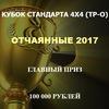 Кубок Стандарта 4х4 (ТР-0) Отчаянные 2017