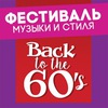 Фестиваль музыки и стиля «BACK TO THE 60's»