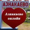 Азнакаево Онлайн - Новости района