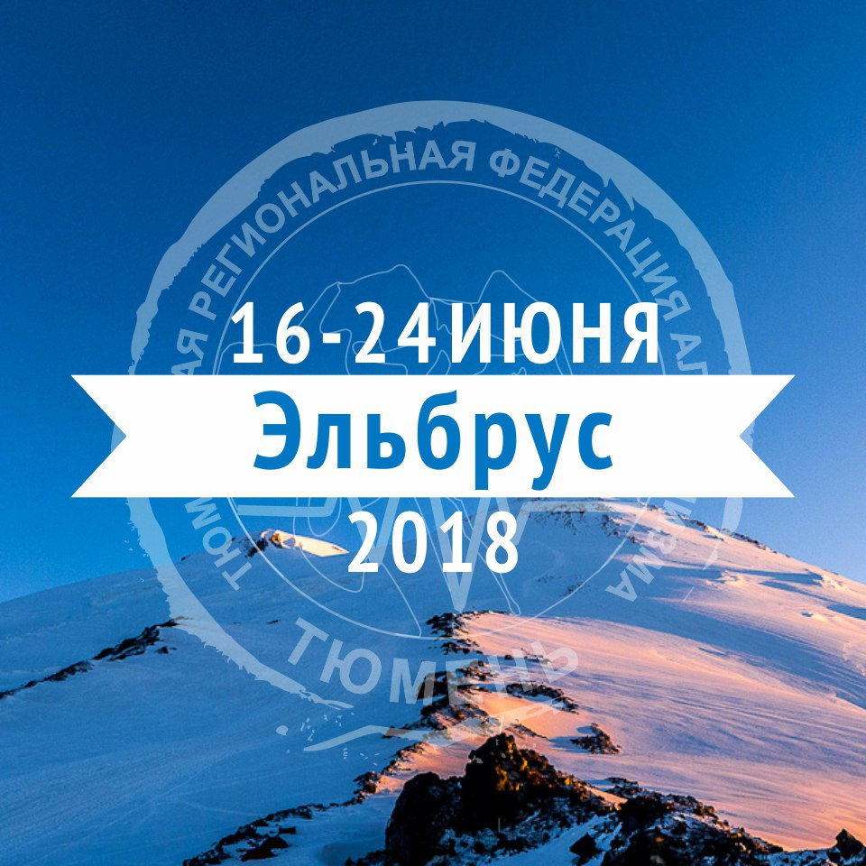 Афиша Пятигорск Восхождение на Эльбрус 5642 метра, В ИЮНЕ 2018 г