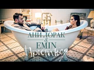 Премьера! EMIN feat АНИ ЛОРАК - Проститься () ft. и ЭМИН