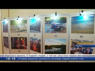 15-летию Уватского проекта посвятили фотовыставку в Тюмени